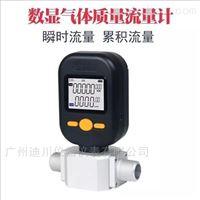 MF5706广州微型气体流量计