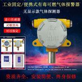 二氧化氯检测探测器气体检漏报警器