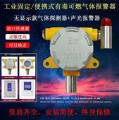 氢气气体泄漏报警器点型可燃气探测器