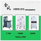 MCJC-5500工厂锯末收集工业集尘器