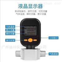 MF5712廣州|微型流量計|氧氣流量計|空氣流量計|MF5712氣體質量流量計