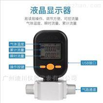 广州|微型流量计|氧气流量计|空气流量计|MF5712气体质量流量计