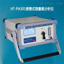 JY-301便携式微量氧分析仪
