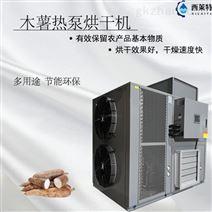 空气能热泵木薯烘干机