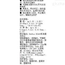 荧光法溶解氧变送器 型号:KZ64-DO-2200