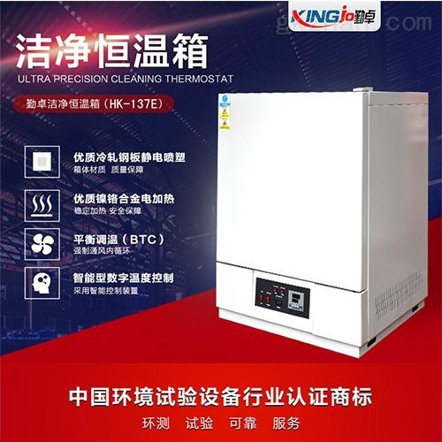 超精密洁净恒温箱工业烤箱