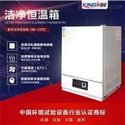 福建高精度精密恒温箱高温老化箱实验室温箱