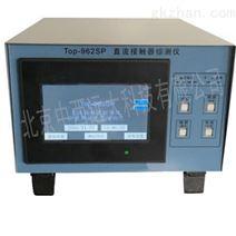 S直流接触器综测仪 型号:962SP