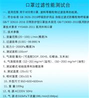 深圳上海口罩检测仪器设备专业检测全网科研