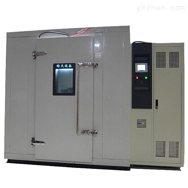 保温步入式恒温恒湿试验箱节能试验房