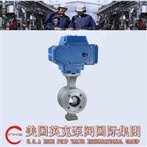 进口电动V型调节球阀美国英克厂家直销