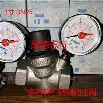 多若特品牌给排水专用不锈钢减压阀