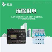 极速体育开户哪些分表计电环保用电系统品牌厂家价格便宜