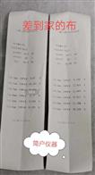 浙江玉环县熔喷布自动过滤效率(PFE)测试仪
