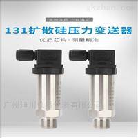 廣州DFL-800恒壓供水壓力變送器