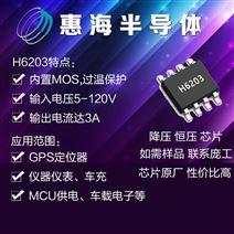 惠海H6203降压恒压IC应用于应急灯通讯模块