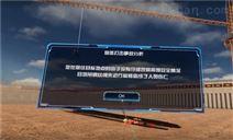 VR施工安全,VR建築工地體驗培訓系統