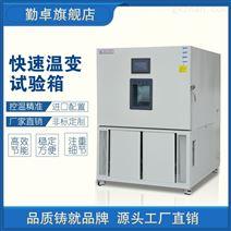 浙江电子产品可编程高低温快速温变试验箱