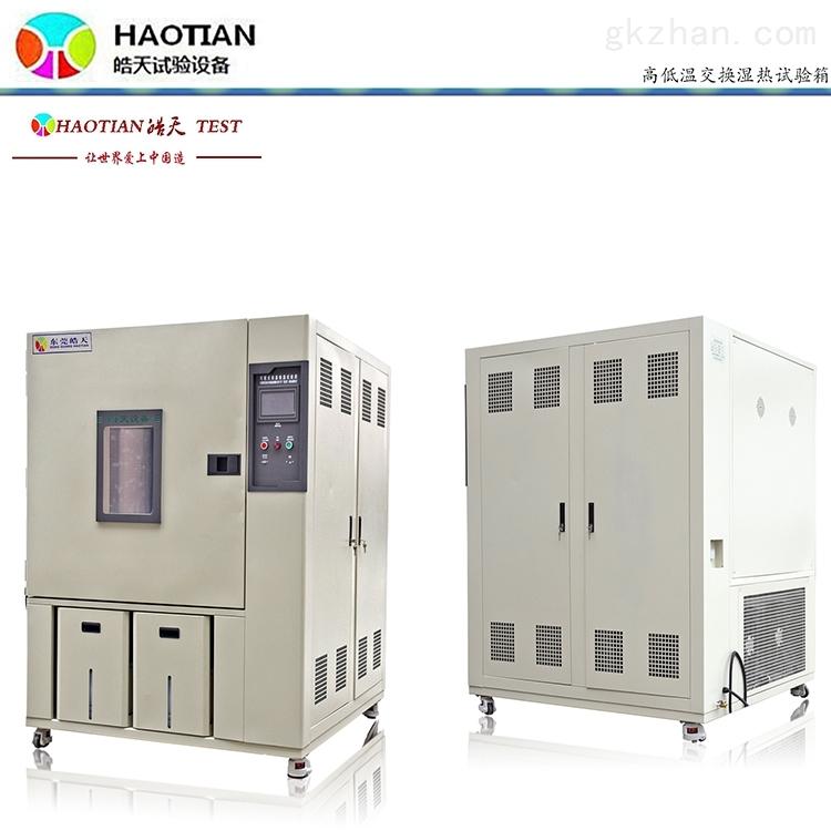 科研品控移动式800升恒温恒湿仪表