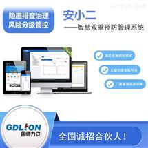 安小二安全生产双重预防体系 河南双预防系统厂家