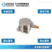 微型压力传感器CAZF-Y12