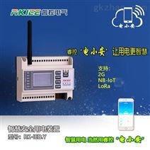 智慧用电安全隐患监控装置 睿控电小安