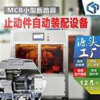 s262微型断路器止动件自动装配参数移印设备