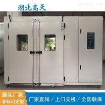 可程式恒温恒湿机高低温箱