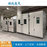 大小型非标定制高温老化室