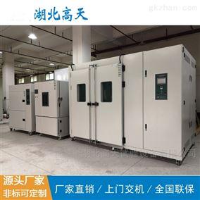 标准恒温恒湿箱测试设备