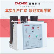 VS1-12/630-20户内高压真空断路器