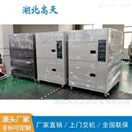 武汉汽车部件冷热冲击测试箱