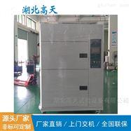 冷热冲击试验机设备选型指导