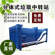 分体式垃圾转运站 处理120吨垃圾压缩机