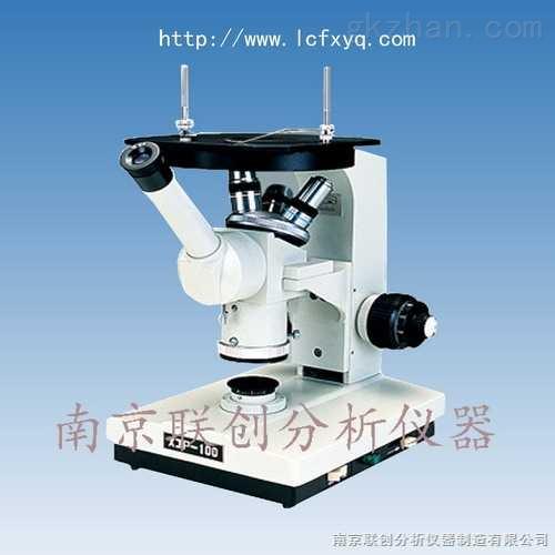 XJP-100,200,300型单目,双目倒置金相显微镜