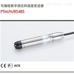 PTM/N/RS485STS可编程数字温度变送器