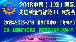 2018中国(上海)国际先进制造与智能工厂展览会