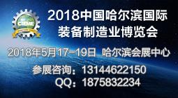 2018第18届中国哈尔滨国际工业自动化及仪器仪表展览会