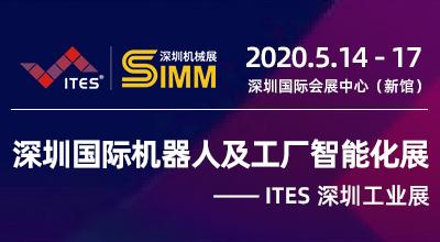 2020第21届SIMM深圳机械展