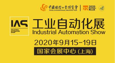 2020第二十二屆中國國際工業博覽会——工业自动化展