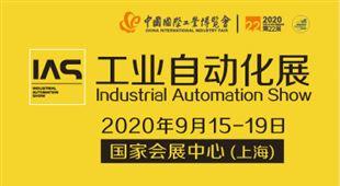 2020第二十二届中国国际工业博览会——工业自动化展