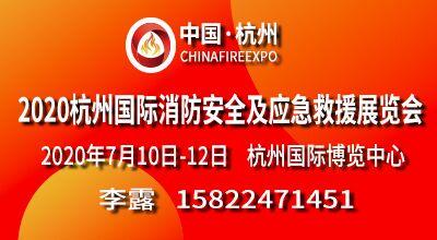 2020中國國際消防安全及應急救援(杭州)展覽會