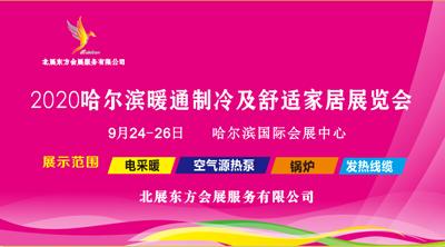 2020哈尔滨暖通制冷及舒适家居展览会