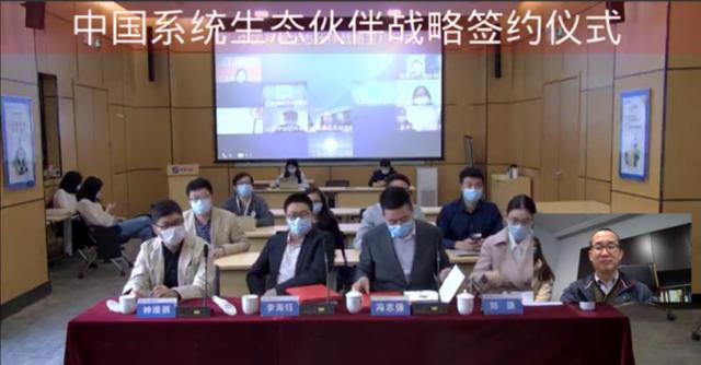 上海昊滄與中國系統云簽約 共建現代數字城市開放合作生態圈