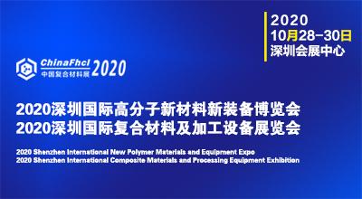 2020深圳國際複合材料及加工設備展覽會