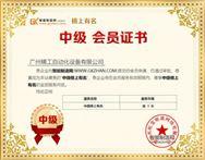 广州精工入驻智能制造网中级榜上有名会员