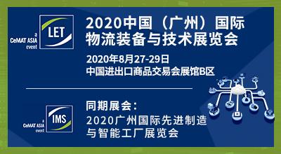 2020中國(廣州)國際物流裝備與技術展覽會