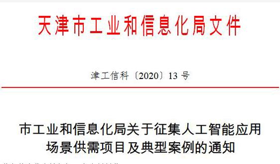 天津工信局发布《关于征集人工智能应用场景供需项目及典型案例的通知》