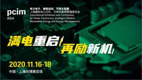 PCIM Asia 2020延期至11月举办