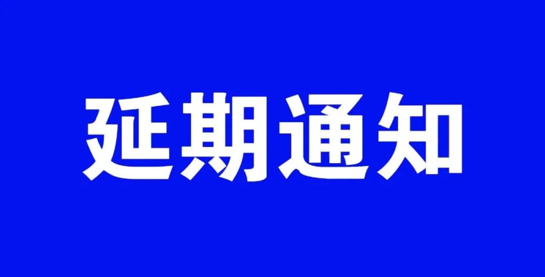 中国(吉林)安全与应急展延期至八月